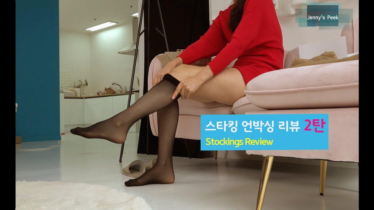 스타킹 언박싱(검정색,피치색) 2탄 - Stockings review 2nd