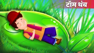 जादुई टॉम थंब | Tom Thumb Magical Fairy Tales | Hindi Fairy Tales And More | Parikathaen