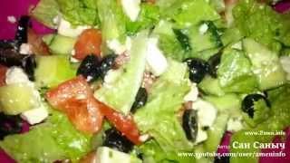 Как приготовить греческий салат - Рецепт греческого салата
