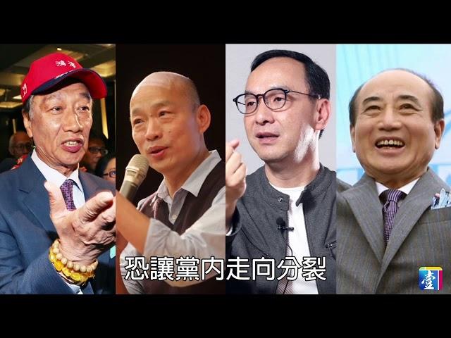 〈富豪拚總統1〉郭台銘攻大位 韓國瑜定於一尊生變
