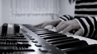 Rain / SEKAI NO OWARI - Covered by 春茶 Harutya https://amzn.to/2P0...
