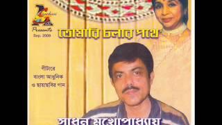 Download Hindi Video Songs - Guitar by Sadhan Mukherjee_Aamar Din Katena