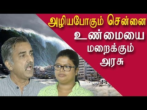 2050 | half of chennai will be under the sea ISRO report | tamil news | tamil news today | redpix