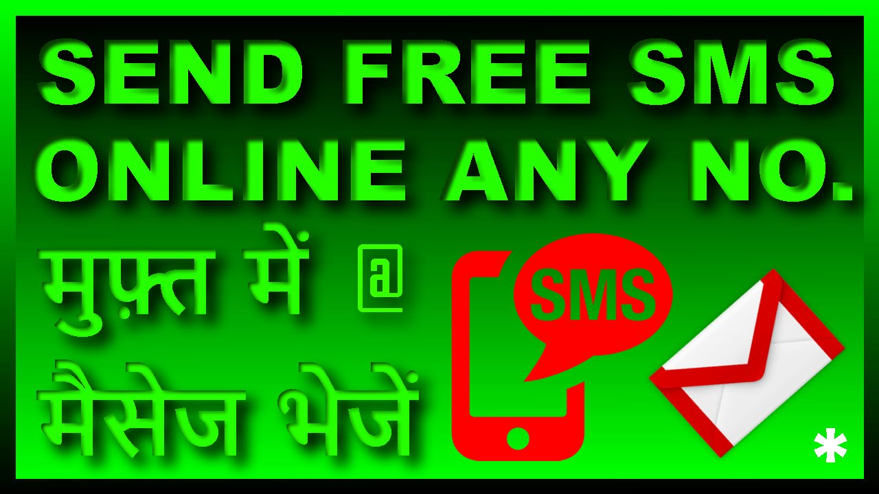 How to Send Unlimited Free SMS or Messages Online from PC/Computer to any  Mobile Number? 📲 [Hindi]