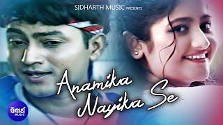 Anamika Nayika Hela Mora Premika - Superhit Album Song   Babul Supriyo   Deepak,Monalisa   Sidharth