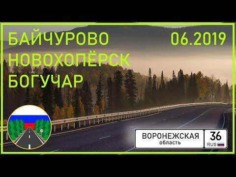 Дороги России. Байчурово - Новохопёрск - Богучар