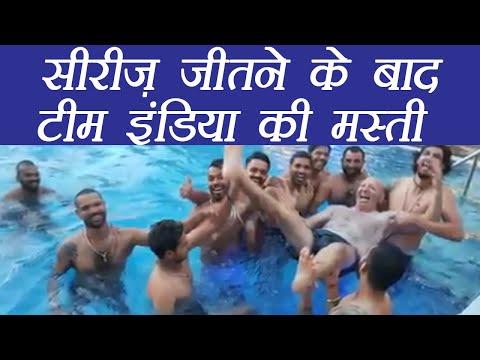 Team India ने टेस्ट सीरीज़ जीतने के बाद पूल में मचाया धमाल । वनइंडिया हिंदी