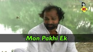 Mon Pakhi Ek | Bangla Lok Geeti | Gokul Das | Mairi Didi Jamai Eaisechhe  | Krishna Music