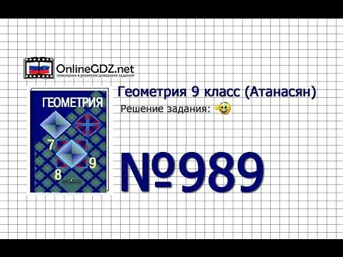 Задание № 989 — Геометрия 9 класс (Атанасян)