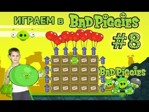 ИГРАЕМ в Bad Piggies #8 Lets play Bad Piggies wiki. mod.