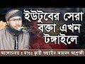 Bangla Waz Shoaeb Ahmed Ashrafi ইউটুবের সেরা বক্তা এখন টঙ্গাইলে