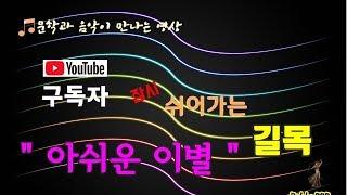 """[유튜브구독자]  잠시 쉬어가는 길목:문학과 음악이 만나는 영상 #7 """"아쉬운 이별"""""""
