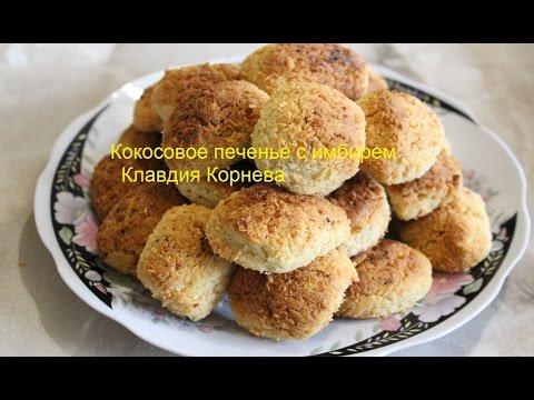 Печенье на сметане, рецепты с фото на : 251
