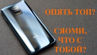 5 ПРИЧИН КУПИТЬ Redmi Note 9 Pro / Xiaomi Redmi Note 9S
