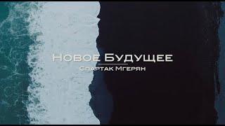 Фото Спартак Мгерян   Новое Будущее