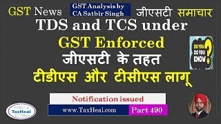GST TCS and TDS enforced : Notifications issued : GST News 490