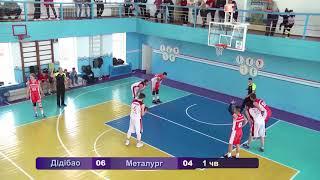 Баскетбол. Дідібао - Металург