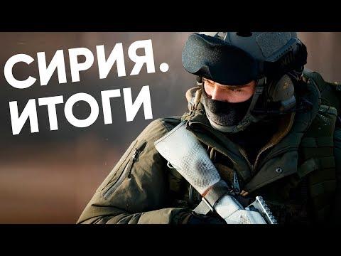 Чего добилась Россия