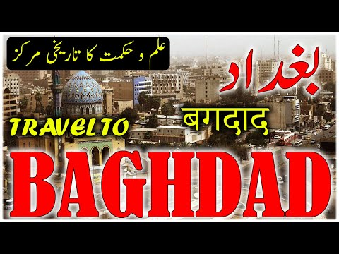 Travel to Baghdad City | Documentry & History about Baghdad In Urdu & Hindi | بغداد کی سیر