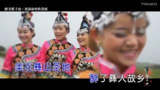 祖海【醉美轿子山】原版MV