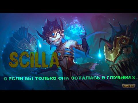 видео: Сцилла/scylla. smite.Обзор для новичков