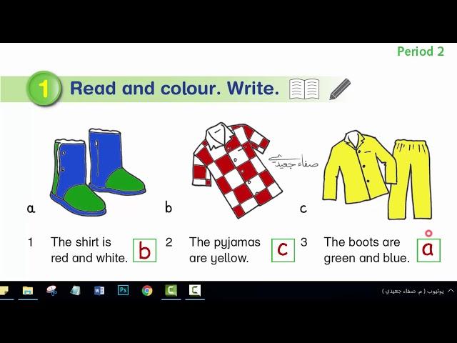الصف الثاني إنجليزي الفصل الثاني الصفحة 22 و23
