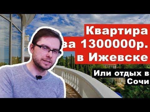 Квартира за 1300000р. в Ижевске