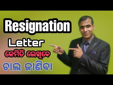 Resignation Letter Sample For Company Job || School Teacher || With Notice Period || Writing Skills