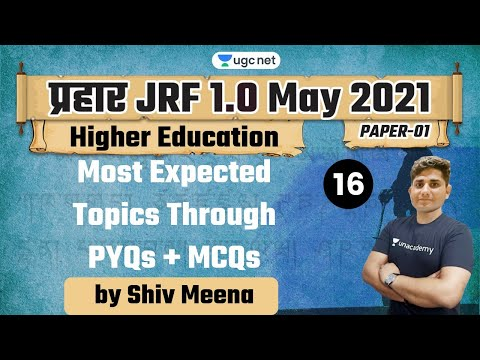 8:30 AM - JRF 1.0 May 2021 | Higher Education by Shiv Meena | Most Expected Topics Through PYQs+MCQs