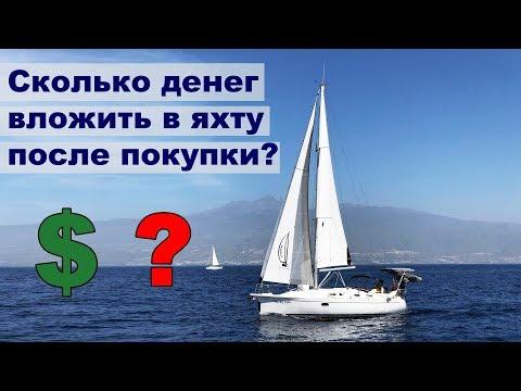 Деньги на яхту. Сколько мы вложили в яхту после покупки |  Жизнь на яхте Cupiditas | Купидитас