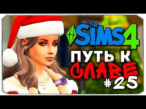 ДАША И БРЕЙН: ПУТЬ К СЛАВЕ - НОВОГОДНИЙ ПОЖАР - The Sims 4 thumbnail