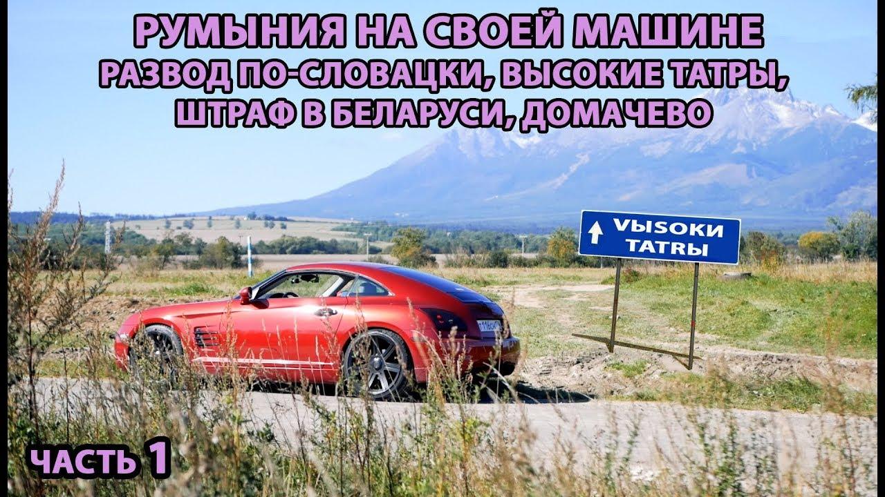 Румыния на авто 1. Мошенники в Словакии, Высокие Татры, штраф в Беларуси