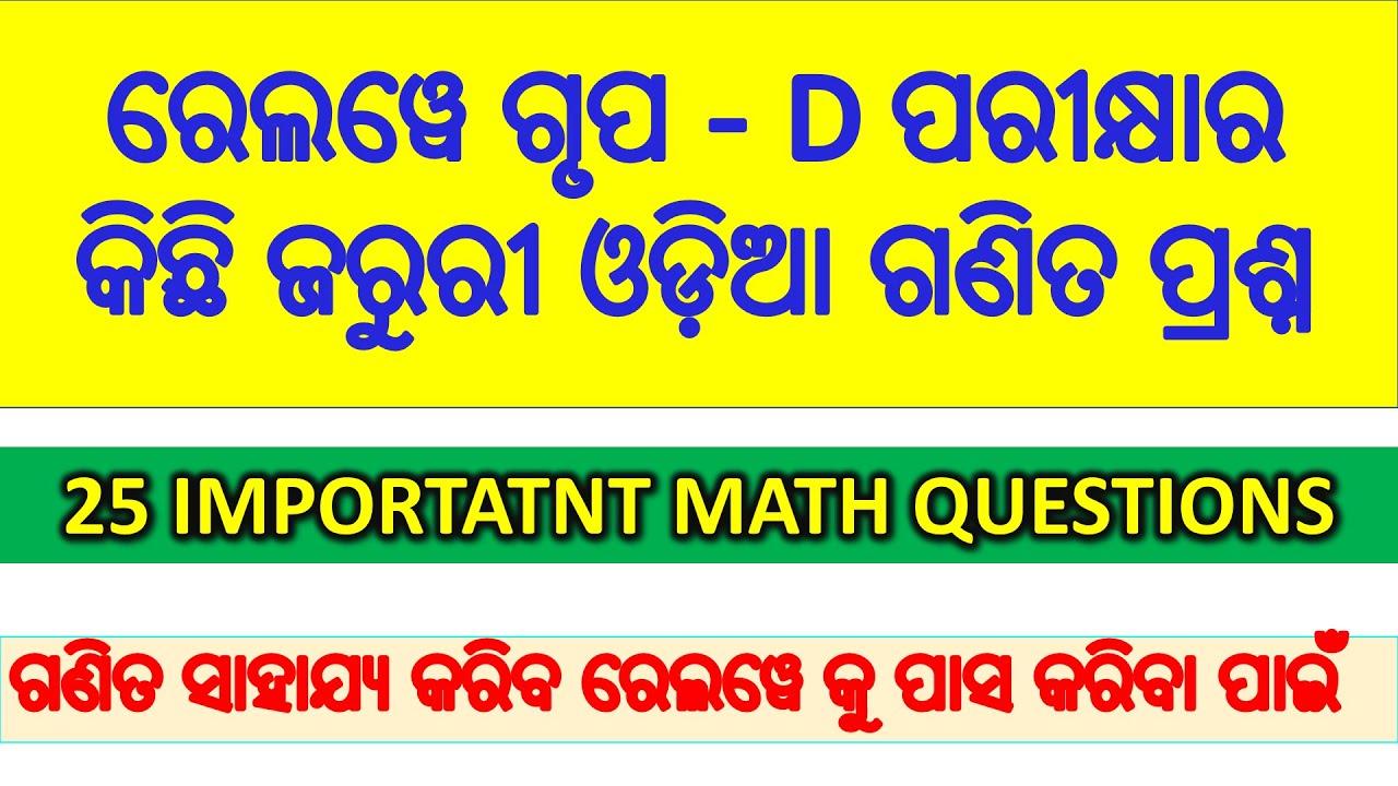 Railway group d math questions || railway math questions ...