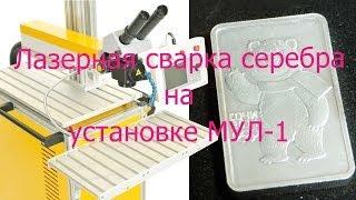 Лазерная сварка серебра на установке МУЛ-1(Серебро самый сложный металл для любого вида сварки, в том числе для лазерной сварки. Сварка серебра - это..., 2013-12-18T18:38:56.000Z)