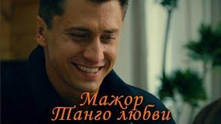 Мажор - Танго любви. Прилучный/Разумовская/Аксенова