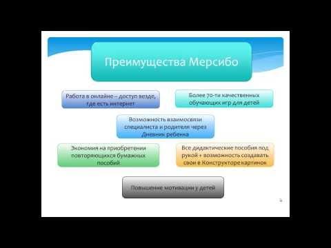 Интерактивные игры и документация для логопедов на Мерсибо