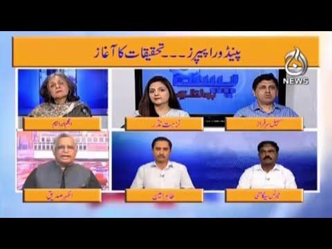 Pandora Papers..Kya Tehqeeqat Ka Aghaz Huwa?| Paisa Bolta Hai With Anjum Ibrahim | 10 Oct | Aaj News