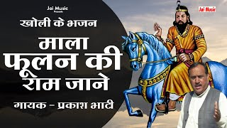 bhajan song mala foolam ki ram jane singer prakash bhati