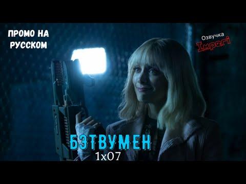 Бэтвумен 1 сезон 7 серия / Batwoman 1x07 / Русское промо