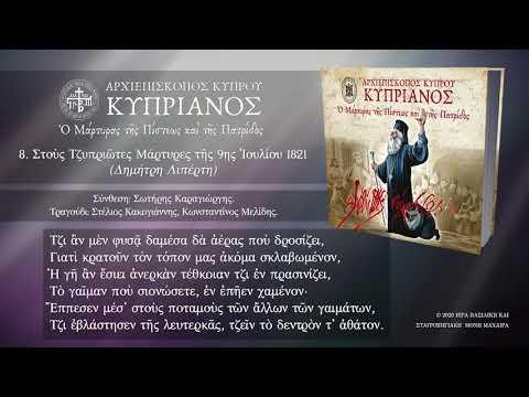 08 Στους Τζυπριώτες Μάρτυρες της 9ης Ιουλίου 1821 - Δημήτρη Λιπέρτη
