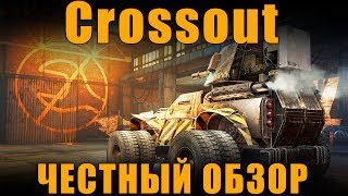 обзор игры - Crossout