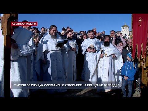 НТС Севастополь: Тысячи верующих собрались в Херсонесе Таврическом на Крещение Господне