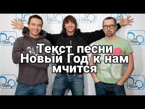 ДИСКОТЕКА АВАРИЯ ТЕКСТ ПЕСНИ НОВЫЙ ГОД К НАМ МЧИТСЯ
