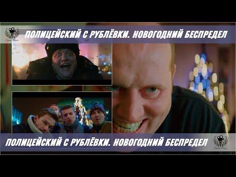 Полицейский с Рублёвки. Новогодний беспредел. 2018. Трейлер