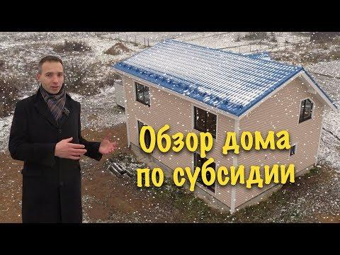 Обзор дома по субсидии