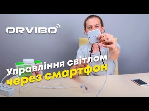 Керування світлом від Orvibo. Як підключити та налаштувати розумне RGB реле Orvibo