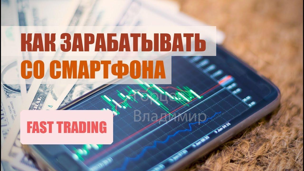 Как заработать на рынке бинарных опционов. Короткая видео версия первой сделки
