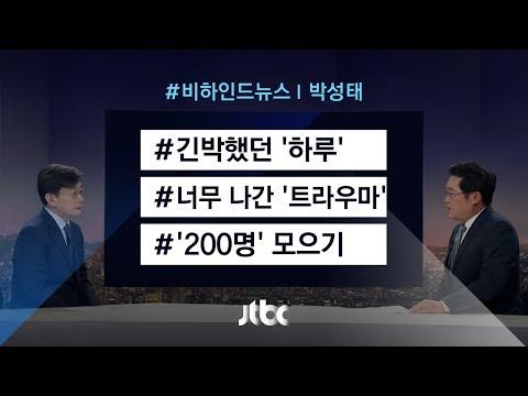 [비하인드 뉴스] 긴박했던 '하루' / 너무 나간 '트라우마' / '200명' 모으기
