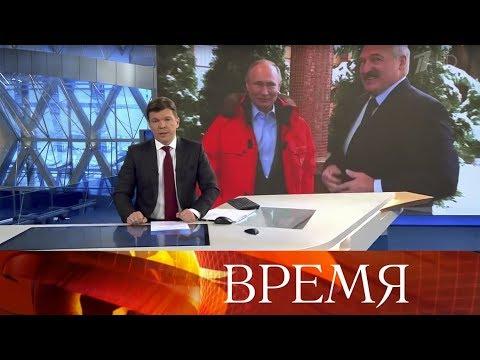 """Выпуск программы """"Время"""" в 21:00 от 07.02.2020"""