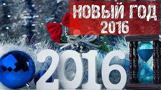 Новый Год 2016 ;-)